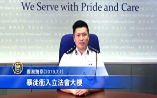 佔領香港立法會 警察設局?公民抗命?