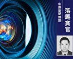 中共雲南省西雙版納傣族自治州委前副書記、政法委書記刀勇,因受賄罪近日被起訴。(大紀元合成)