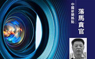 中共安徽省淮南市政協前副主席姚輝,因受賄罪被判處有期徒刑10年。(大紀元合成)
