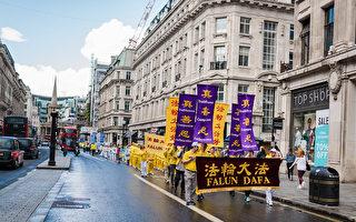 法輪功反迫害20年 英國年輕學員見證歷史