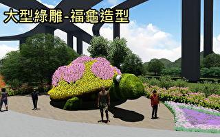 国姓桥耸云天绿雕公园 预计年底前完成