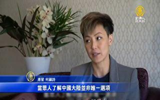 撐香港抗暴 何韻詩吁澳政府警惕與中共關係