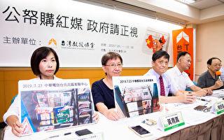 台学界喊话:政府不应用公帑订红色媒体