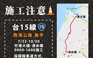 台15线西滨公路路平计划 造福竹竹苗区民众