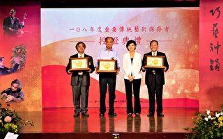 守住台湾文化的根   三位传艺保存者授证