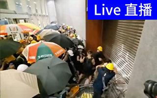 【七一反送中直播】抗議民眾占領立法會