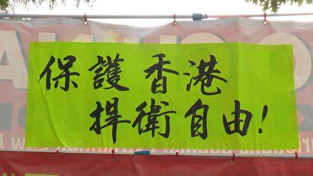 主办方在街头书写条幅——保护香港,捍卫自由。