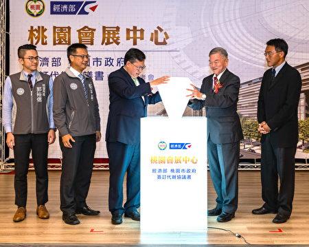 桃園市長鄭文燦(中左)與經濟部長沈榮津(中右)宣布桃園會展中心興建計畫起跑。