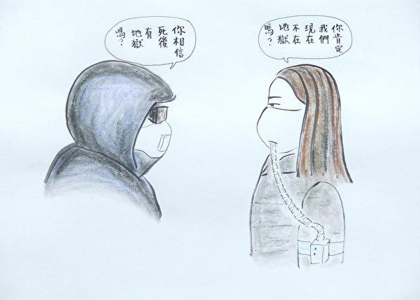 北京的陰霾。(Rebecca提供)