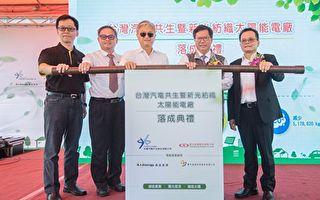 响应绿能  台湾汽电共生暨新光纺织太阳能电厂