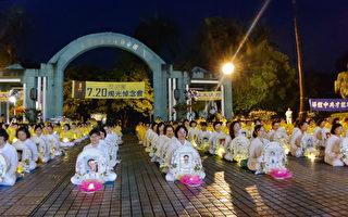 台南悼念會 市議員譴責中共迫害法輪功