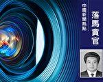 7月16日,云南省纪监委消息,该省普洱市委常委、政法委书记李洪武被调查。(大纪元合成)
