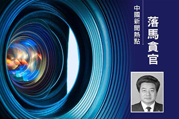 7月16日,雲南省紀監委消息,該省普洱市委常委、政法委書記李洪武被調查。(大紀元合成)
