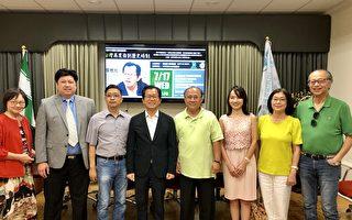前环保署长:台湾面临历史时刻