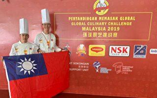 馬來西亞環球廚藝挑戰賽 元培醫科大客家菜奪冠