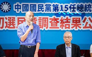 民調勝郭17% 韓國瑜確定帶職參選總統