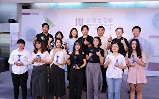 打造品牌形象 新竹创意生活奖颁奖