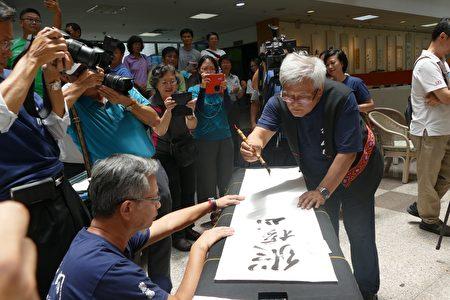 「川流於玉山之間」書法藝術展創作者孫大川,在玉管處展覽會場現場揮毫。