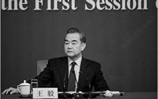 中共外交部長王毅動輒用霸氣訓斥的語調發言,被網民指:不如粗野村夫。圖為資料照。(FRED DUFOUR/AFP/Getty Images)