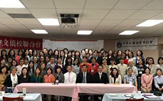 圖:2019年加西華文教師研習會開幕,14中文學校的上百名教師參加。