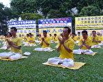 正义从不会缺席 新加坡法轮功反迫害20年