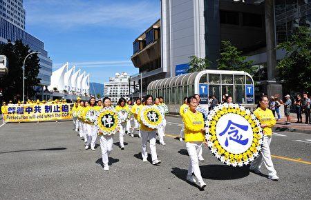 溫哥華法輪功反迫害遊行