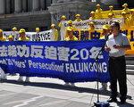溫哥華反迫害20年