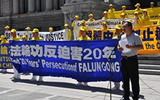 温哥华反迫害20年