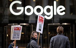 揭祕:谷歌與中共政府及軍方關係「微妙」