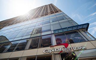 美银行第一资本逾亿用户个资被盗 黑客落网