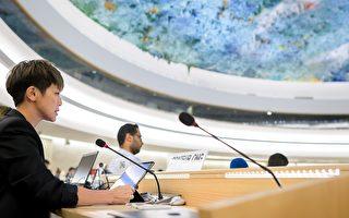 何韵诗UN反送中 吁把中共赶出人权理事会