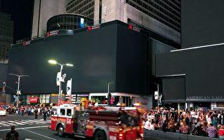 【直播回放】曼哈頓大停電 時代廣場受影響
