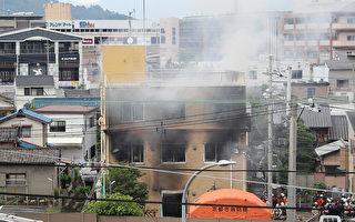日本动画公司疑遭纵火 酿33死数十人伤