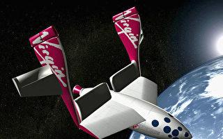 全球首家 維珍銀河太空旅遊公司年底前上市