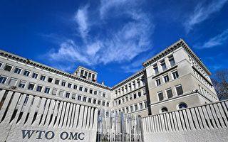 川普促WTO取消中共发展中国家地位