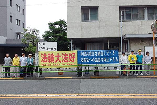 720 日本法轮功学员使馆前反迫害