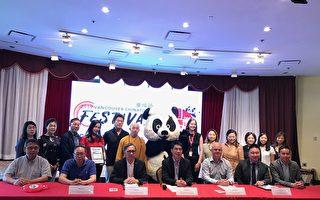 图:温哥华华埠节今年重新启动,推出丰富多彩的多元文化节目与电影,以武术功夫为主题。(邱晨/大纪元)