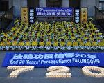 温哥华法轮功反迫害20周年