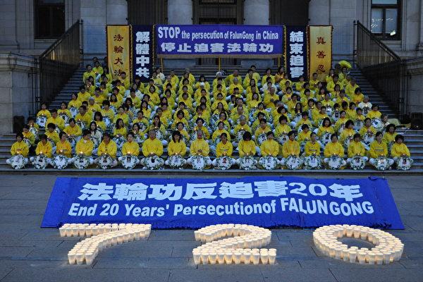 溫哥華法輪功反迫害20週年