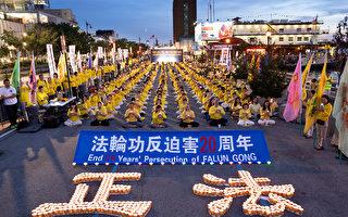 2019年7月15日,紐約法輪功學員在紐約中領館前集會,紀念720反迫害20週年。(戴兵/大紀元)
