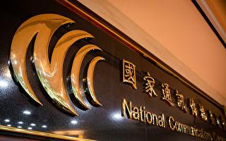 中天新闻扭曲报导 NCC再次开罚160万