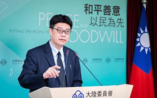 台陸委會:完全禁止「中共代理人」
