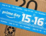 亞馬遜Prime Day即將開鑼 有哪些最優惠折扣