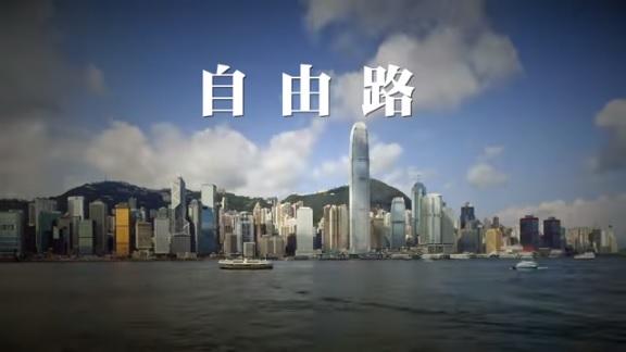新唐人电视台-大纪元时报联合出品的镇港之歌——《自由路》粤语歌。(视频截图)