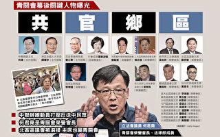 """元朗袭击案""""官乡黑共""""及青关会脉络曝光"""