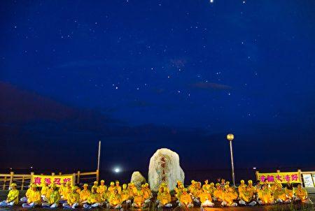 反迫害20周年,台東法輪功學員在台東海濱公園舉行燭光悼念,星空與燭光相互輝映,見證人間的真誠善良永存。