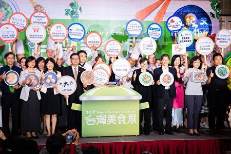 台灣觀光協會會長葉菊蘭(前右4)、交通部觀光局副局長張錫聰(前左4)和各家業者25日出席2019台灣美食展展前記者會。