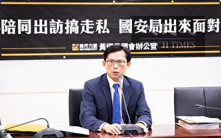 黃國昌爆:特勤藉總統出訪 走私9200條菸品