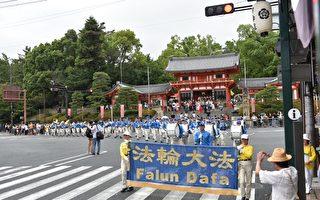 反迫害20周年 日法輪功學員京都遊行 引注目