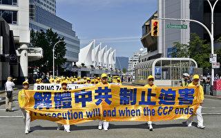 組圖:反迫害20年 溫哥華法輪功市中心遊行
